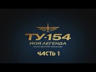 Ту-154 Моя легенда. 1 часть из 4 (2014г .)