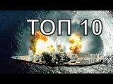 ТОП 10 - самые большие военные корабли в мире