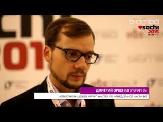 Международный стоматологический конгресс в Сочи-2015. Дмитрий Орленко.