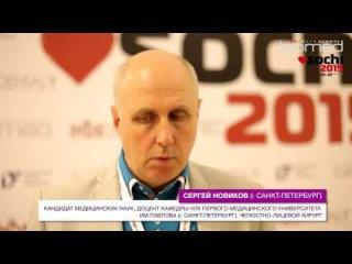 Международный стоматологический конгресс в Сочи-2015. Сергей Новиков.