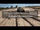 Запретная Археология Колеи Анатолии/ Forbidden archaeology - English subtitles