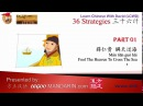 36 Strategies 01 瞒天过海 Fool The Heaven To Cross The Sea Full Edeo YouTube