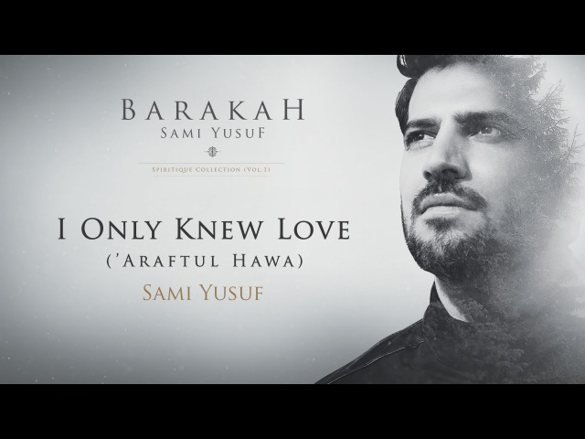Sami Yusuf – I Only Knew Love ('Araftul Hawa) | Official Audio