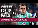 TOP 10 Goalkeeper FAILS Champions League 2016 Вратарские Ляпы Лига Чемпионов 15/16