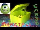 Открываем сюрприз от корпорации монстров! Слизь монстрячья и игрушка! Видео для детей.^^
