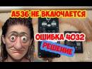 Lenovo A516 не включается Ошибка FlashTool 4032 Как оживить кирпич
