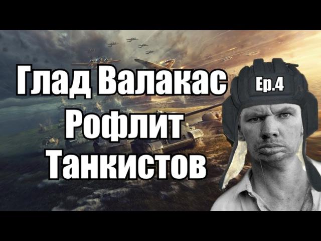 Глад Валакас рофлит танкистов Ep.4 Клан ГРАЧИ