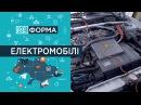 Коли українці пересядуть на електрокари RE ФОРМА