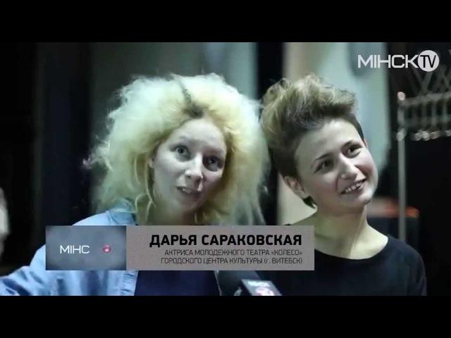 """Фестиваль Тэатральны куфар 2015"""""""