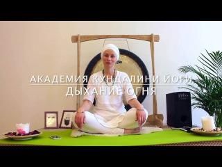 Дыхание Огня // Кундалини Йога с Харман Каур
