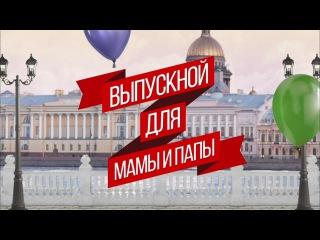 Вечерний Ургант. Выпускной для мамы и папы - Елизавета Боярская. (24.06.2016)