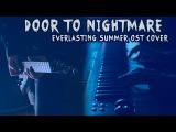 Dryante - Door To Nightmare Everlasting Summer OST(Sergey Eybog Cover)(Бесконечное лето)