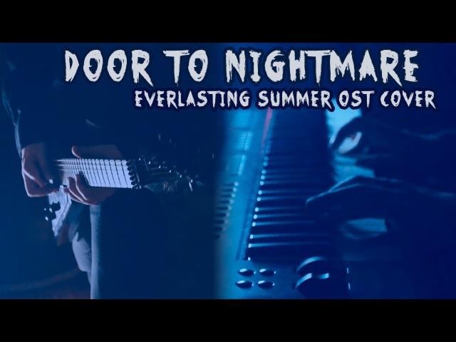 Dryante - Door To Nightmare [Everlasting Summer OST](Sergey Eybog Cover)(Бесконечное лето)