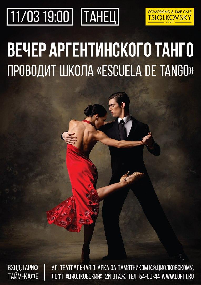 Афиша Калуга 11/03 Вечер аргентинского танго