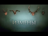 Измены/ (2015 - ...) Тизер №3 (сезон 1)