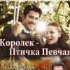 Королёк птичка певчая (2013 г.) Все серии