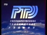 staroetv.su / Конец эфира (РТР, 22.11.1997 - 07.09.1998)