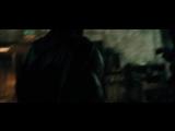 Бэтмен против Супермена: На заре справедливости (Фрагмент 2).
