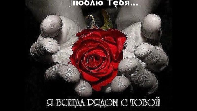 Никогда не теряйте надежды и веры в лучшее, потому что после самой черной ночи всегда бывает светлый день и даже после самого си