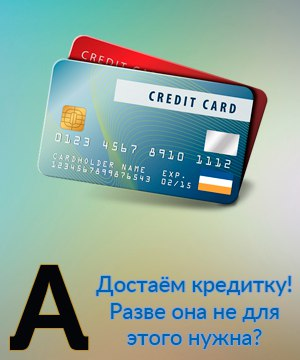 Достаём кредитку