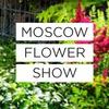 Moscow Flower Show I Фестиваль садов и цветов