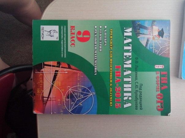 Продам для 9-ых классов тесты по математике ОГЭ( зеленая книжка легион