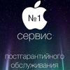 Ремонт Apple iPhone iPad в Екатеринбурге