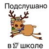 Подслушано в школе №17 г. Новоалтайск