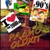 Радио Олдхит 80е 90е 00е