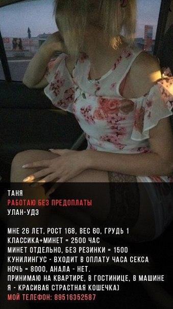 znakomstva-dlya-seksa-ulan-ude