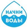 CORALWATER-НАЧНИ С ВОДЫ с ЧАТ-БОТОМ