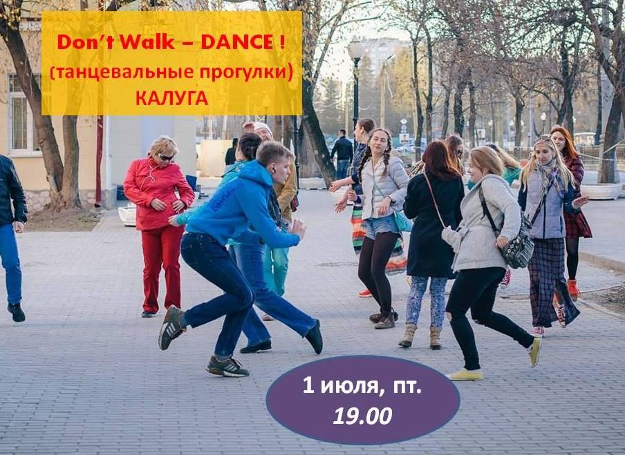 Афиша Калуга 01/07 Dance Walking Kaluga-3