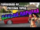 TANKOGRAD RP 1-Банька Парилка