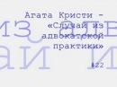 Агата Кристи Случай из адвокатской практики радиоспектакль онлайн