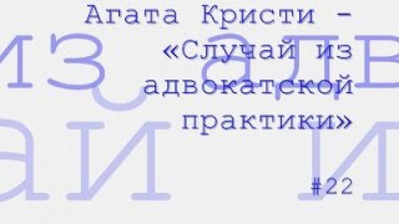 Агата Кристи - «Случай из адвокатской практики» радиоспектакль онлайн