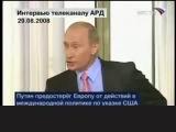 Путин в 2008 году Крым не наш