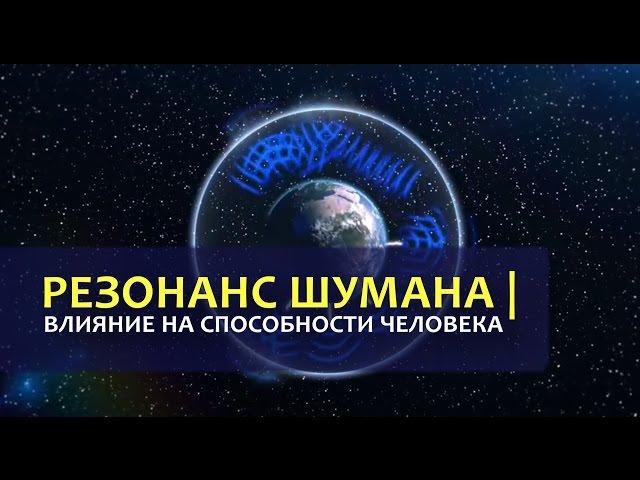 Частота резонанса Шумана | Пакаль Вотан и влияние на способности человека