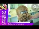Прическа на короткие волосы Советы стилиста StarMediaKids