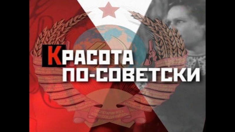Красота по советски Судьба манекенщицы