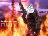 Горит пукан в S.T.A.L.K.E.R#1 - Деревня новичков.