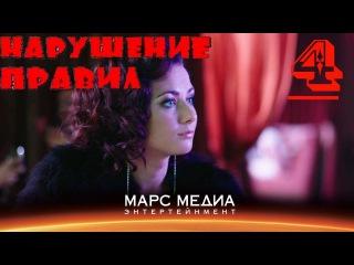Мини - сериал Нарушение правил - 4 серия