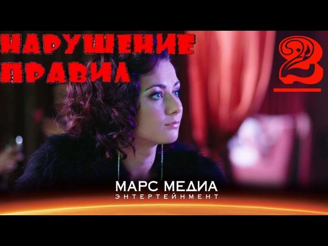 Мини - сериал Нарушение правил - 2 серия