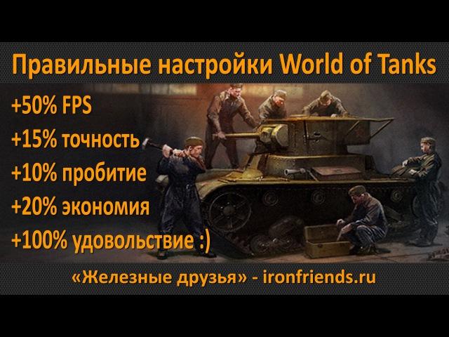 Правильные настройки World of Tanks залог эффективности