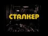 Фильм Андрея Тарковского Сталкер  1979 год