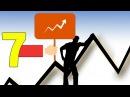 7 секретов успеха в жизни - Правила и законы достижения поставленных целей
