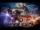 Dragon Nest PvP-Battle Снайпер vs Палач (Спайкес vs СистемаАда)