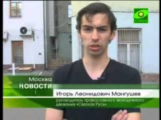 Телеканал Союз о E.N.O.T. CORP (Светлая Русь) рейд по нелегалам  лето 2011