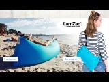 Обзор Lamzac Hangout - надувной диван, шезлонг.