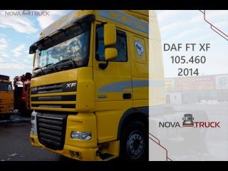 Обзор седельного тягача DAF FT XF 105.460, 2014 года