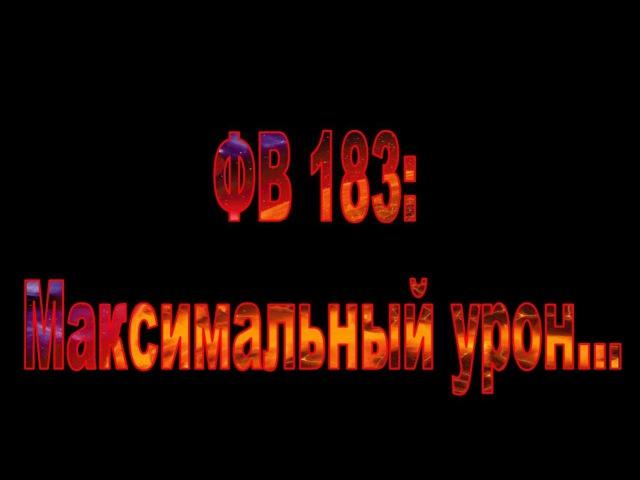 FV215b-183: Выстрел дня... ваншот Яги Е-100...